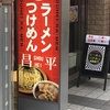 「昌平ラーメン 成子坂店」で、ラーメン・つけ麺が400円!~9/29まで開催、創業40周年イベントに行ってきた