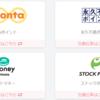 【Stock Point for CONNECT】1周年記念、ポンタがぽんぽんもらえる