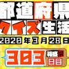 【都道府県クイズ】第303回(問題&解説)2020年3月28日
