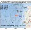 2017年07月28日 06時30分 秋田県沖でM2.7の地震