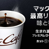 """新しく進化したマクドナルドの""""100円コーヒー""""が美味しい!"""