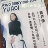 全力で蒼井優ちゃんの『8740 DIARY 2011-2014』をオススメしたい話。