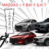 【堅調?】MAZDA3が何台売れているのか調べてみました【低迷?】