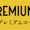 『プレミアムコース』7日間無料解放中!