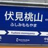 伏見桃山でおいしいもの探し