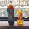 アブラムシ対策 竹酢液の効果は?