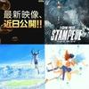 12月の劇場アニメ 後期 公開予定作品