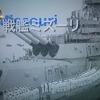 1945年9月2日 日本の主権を未来を守ろうとした人達がいた