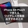 iPhone 8/8 plus/Xで使えるQi対応おすすめワイヤレス充電器まとめ