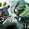 """【ネタバレ】和製""""セブン""""?映画ミュージアムの感想【考察】"""