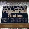 2/9Role&Roll Stationお気軽ボードゲームの会