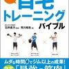 自宅で鍛える!おすすめの筋トレ本10選
