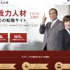 海外転職を叶えるために登録しておきたい人材エージェント4選