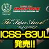 【EVERGREEN】あの名作バススピニングロッドを最新技術で再現「コンバットスティック インスパイア ICSS-63UL スーパーエアリアルレジェンド」発売!