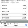 平日東京競馬開催