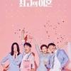 韓国ドラマ「最高の離婚〜Sweet Love〜」感想 / チャ・テヒョン×ペ・ドゥナ主演 結婚は愛の完成形なのか…?すれ違う男女を痛快に描く大人ラブコメディ