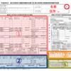 【平成28年】一番わかりやすい年末調整書類の書き方〜保険料控除申告書〜