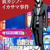歌舞伎町探偵セブン (first season) その4