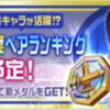 SAO メモデフ 「プラチナメダル」争奪戦ランイベ折り返し! プレイヤースコア&デッキ