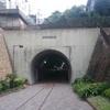 東横線が走ってた高島山トンネル