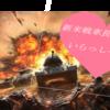 【WOT】配信イベント情報「新米戦車長さん、いらっしゃい!」^q^【WGJ公認CC】