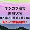 【積立投資】【個別銘柄】キンカブ運用状況 (2020年10月第1週末時点)新たに2銘柄追加!