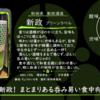 【金曜日の有名銘柄】新政 グリーンラベル【FUKA🍶YO-I】