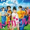 琵琶湖上に舞う『トリガール!』☆☆ 2019年第43作目