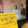 【読書】「ため息をやめれば 年収1億円への道が開ける」苫米地英人:著