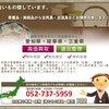 名古屋市(愛知県)建物・家の解体時の不用品(骨董品・美術品・掛け軸)を買取ります。【解体業者】