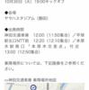 Jリーグ第28節🆚A磐田