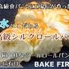 【レシピ】高級食パン専門店元工場長が作った水にこだわる高級シルクロールパン【アルカリイオン水使用のウールロールパン】