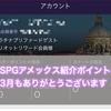 SPGアメックス紹介による入会のお礼〜3月分スターポイント付与で10万達成!