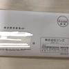 【株主優待】ジンズ(3046)より優待券が届きました