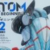 漫画 『アトム ザ・ビギニング』 2巻 感想と考察