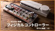 【2】Blender専用フィジカルコントローラー作りに挑戦!【試作編】電子工作/Arduino/自作キーボード/3Dプリンター/Fusion360/Eagle/PCB