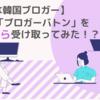【はてな韓国ブロガー】「ブロガーバトン」を自ら受け取ってみた!?