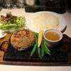 【渋谷ハンバーグ】溶岩焼ダイニング bonbori(ボンボリ)の牛100%ハンバーグが美味しかった!【評価感想】