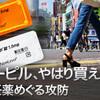 欧米でアフターピルは市販で購入可能、日本は? - 緊急避妊薬(アフターピル)の薬局販売の先送りが濃厚