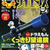 ドラえもんサイエンス Vol.3&4