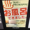 グランカスタマ【新宿歌舞伎町店】でオープンした風呂をさっそくいただいてきた!