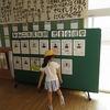 児童会役員選挙のポスター