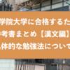 青山学院大学に合格するための参考書まとめと勉強法『漢文』