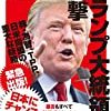 冷泉彰彦『トランプ大統領の衝撃』