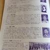 (コンサート見聞録)札幌旭丘高校合唱部第16回定期演奏会
