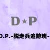 【韓国ドラマ】『D.P.-脱走兵追跡班-』(2021) レビュー(ネタバレあり)