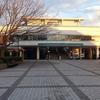 新市民会館 2027年度めざす 藤沢市