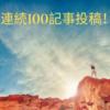 ブログ連続100記事投稿を振り返る!