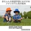 赤ちゃんの英語学習におすすめ!アメリカで人気の絵本