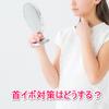 40代女性に?首イボが増える原因や対策はどうする?